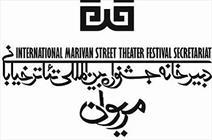نامه جمعی از تئاتریها در حمایت از مدیر دفتر تئاتر خیابانی