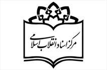 فراخوان مرکز اسناد انقلاب به دستگاهها برای ارائه دستاوردهای ۴۰ ساله انقلاب
