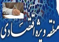 تحولات اقتصادی استان با ایجاد منطقه ویژه اقتصادی در گچساران