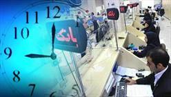ساعات کاری ادارات استان اصفهان از اول تیرماه تغییر یافت