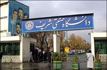 مسابقات دانشجویی  IEC در دانشگاه شریف برگزار می شود