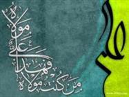 برپایی کاروان جشن غدیر در لامرد
