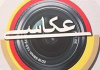 عکاس خبرگزاری مهر به نخستین جشنواره هنر عکاسی قاهره راه یافت