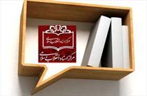 انتشار روزی یک اثر در «هفته کتاب» از سوی مرکز اسناد انقلاب/ فراخو