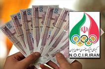 بودجه کمیته ملی المپیک