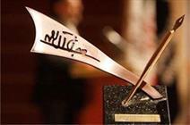 جایزه جلال آل احمد