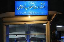حضور انتشارات انقلاب اسلامی در نمایشگاه قرآن کریم