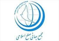 بیانیه مجمع جهانی صلح اسلامی به مناسبت ۱۳ آبان