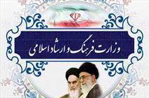 آرم وزارت فرهنگ و ارشاد اسلامی