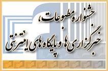 مهلت ارسال آثار  به جشنواره مطبوعات زنجان تا ۲۵ تیر تمدید شد