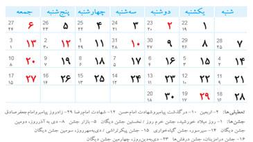 عملیات آزادسازی مهران در تقویم ملی ثبت شود