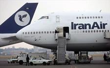پرواز ویژه تهران-میلان، ۲۹ اسفند انجام میشود