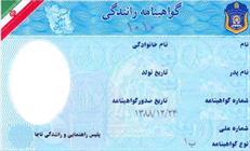 هفته آینده روند صدور «گواهینامه» و «کارت خودرو» تسریع میشود