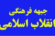 نیاز به مدل مردمی برای توزیع آثار جبهه فرهنگی انقلاب در یزد