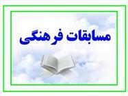 برگزاری مراسم اختتامیه مسابقات سراسری فرهنگی قوه قضائیه در مشهد