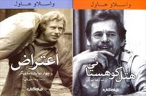 انتشار دو کتاب نمایشنامه از واسلاو هاول