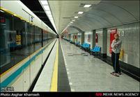 تمامی قطارهای مترو تهران آماده سازی می شوند