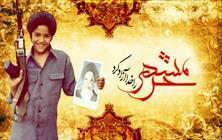 ویژه برنامه سوم خرداد در مهدیشهر برگزار میشود