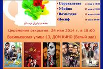 برگزاری هفته فیلم جمهوری اسلامی ایران در مسکو