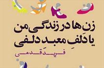 « دلف معبد دلفی» دوباره به کتابفروشیهای ایران سر زد