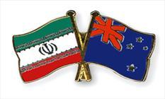 نيوزيلندا تجدد قرارات التعامل التجاري مع ايران