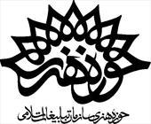 دومین گردهمآیی فعالان فرهنگی هنری کشور به میزبانی حوزه هنری
