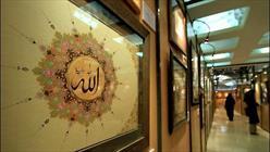نمایشگاه مجازی سه بُعدی قرآن کریم برگزار شد