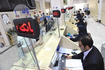 سرک دولت به حسابهای مردم/ آغاز رونق افتتاح حسابهای اجارهای!