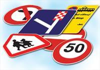 کاهش محسوس سوانح و حوادث رانندگی شرق تهران در پنج ماهه نخست سال