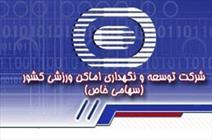 بررسی پروژههای عمرانی شرکت توسعه در شهرستانهای استان تهران
