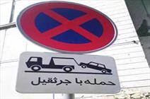 راه اندازی طرح سهیل در پایتخت/ قرار است ترافیک روان شود