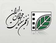 نخستین «پیچینگ» شورای استانی تولید فیلم کوتاه کشور برگزار شد
