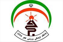 سنگربان جدید به تیم فوتبال فجر شهید سپاسی شیراز پیوست
