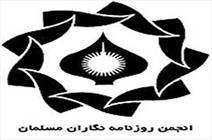 انجمن روزنامه نگاران مسلمان