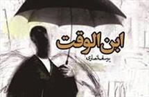 اصفهانیها به نقد نخستین رمان یوسف انصاری میروند