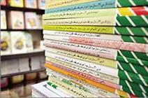 کتابهای درسی و قابلیت های متعدد و متنوع مغفول مانده