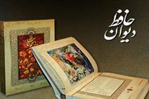 گزیدهای از دیوان حافظ منتشر شد