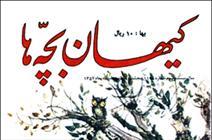 مرور ۶۳سال انتشار مجله/کیهانبچهها به جایگاه سابق برنمیگردد