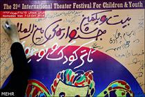 داوران تئاتر خیابانی جشنواره کودک معرفی شدند/ نمایشنامهخوانی ویژه هنرمندان بیمار
