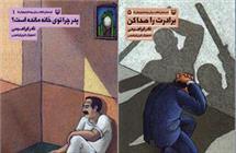 مجموعه داستان های انقلاب نادر ابراهیمی در قالبی تازه منتشر شد