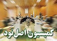بازدید کمیسیون اصل ۹۰ از بنادر خوزستان آغاز شد
