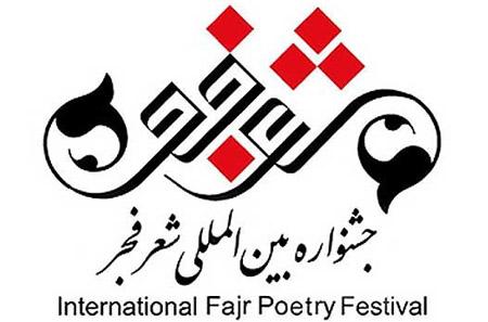 هشتمین جشنواره شعر فجر فراخوان داد - خبرگزاری مهر | اخبار ایران و ...