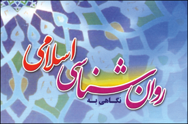 Image result for روانشناسی اسلامی