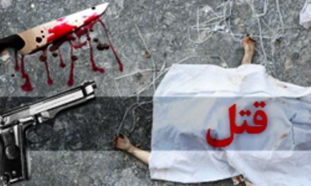 Image result for قتل همسر
