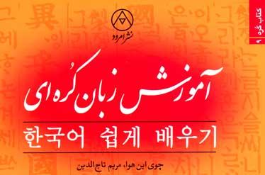 خرید کتاب آموزش زبان کره ای