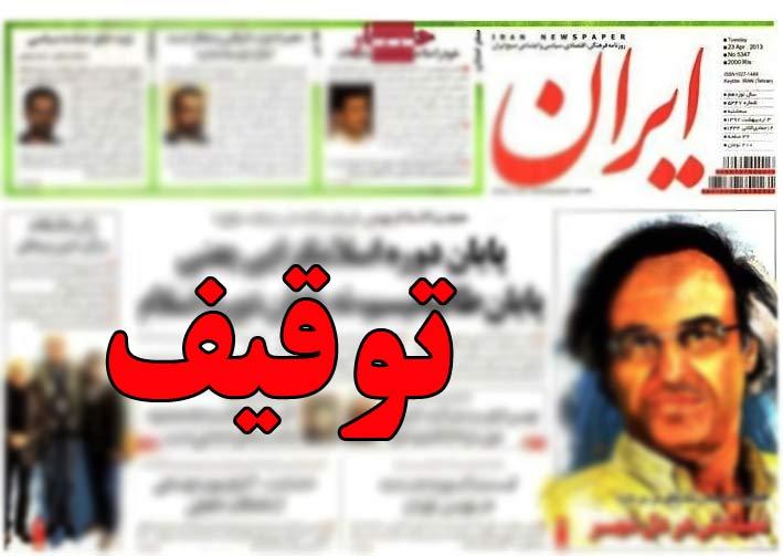 حکم توقیف خودرو صدور حکم توقیف روزنامه ایران/ رسیدگی به اعتراض در دیوان ...