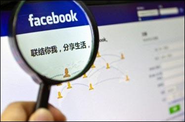 فیس بوک چینی