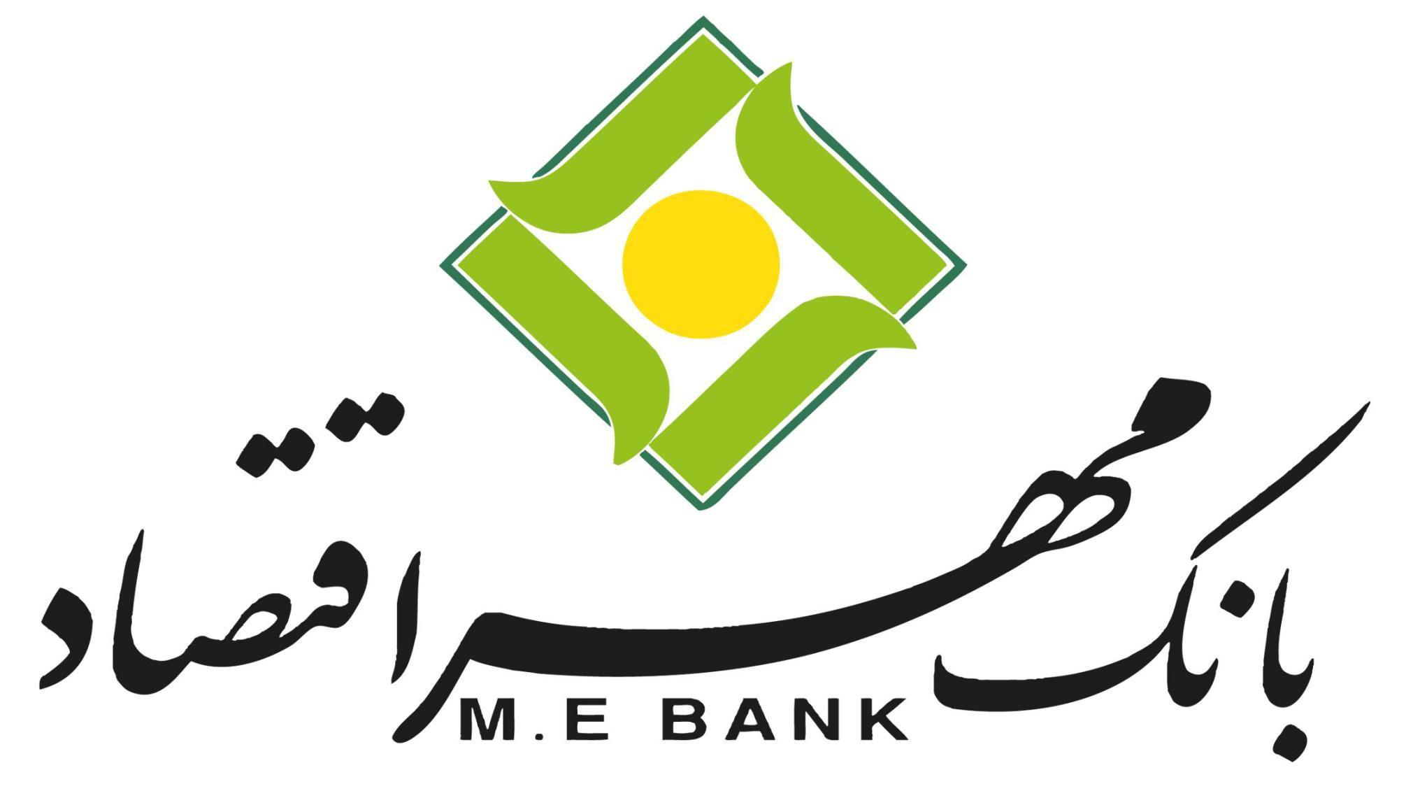 واریز تسهیلات بانک مهر اقتصاد