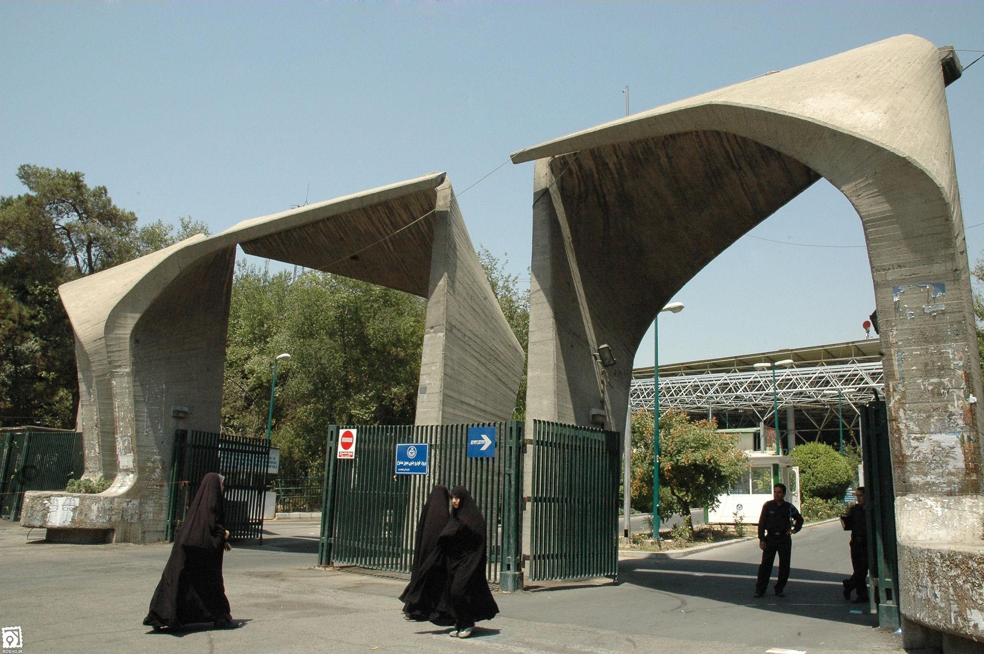 عکس+دانشگاه+تهران