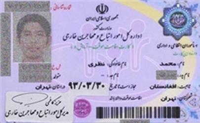 سایز عکس پاسپورت افغانستان